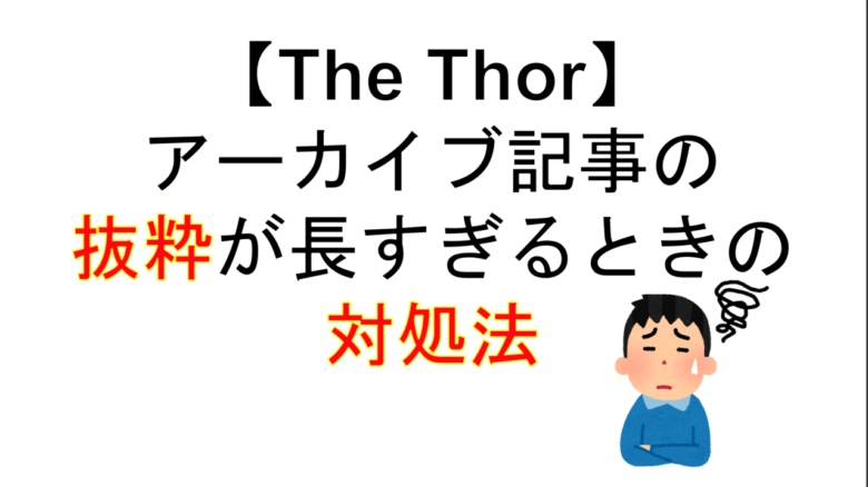 The_thor_archive_icatch