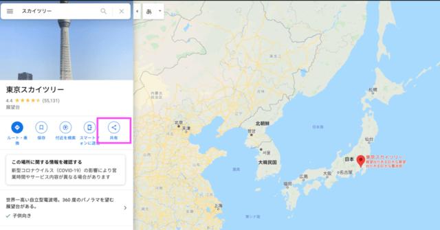 Googleマップの埋め込み縮小