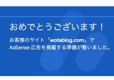 【AdSense審査に一発合格】たった7記事の雑記ブログで何をやったのかまとめてみた