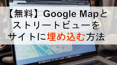 【簡単】Googleマップやストリートビューの埋め込み方