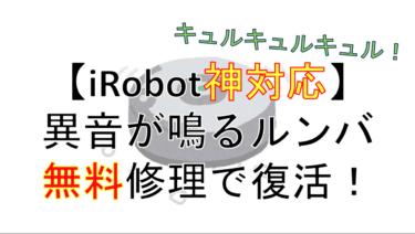 【iRobot神対応】ルンバのキュルキュルの異音を保証で修理をしてもらえた話