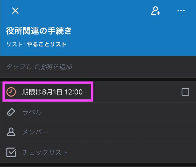 Trello_app20