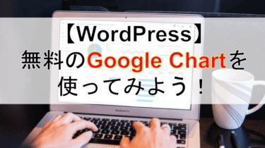 【Google Chart APIの使い方】WordPressで動的で美しいグラフを表示させる方法