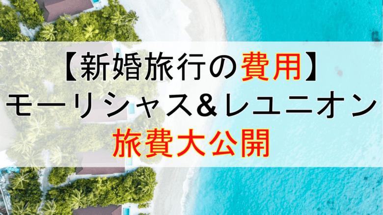 honeymoon_cost_icatch