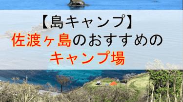 【島キャンプ】キャンプ初心者必見!佐渡島の絶景が見えるオススメのキャンプサイト2選!