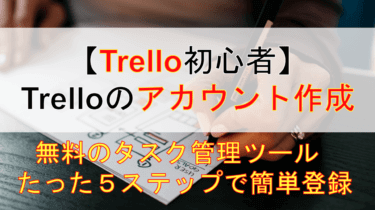 trello_account_registration