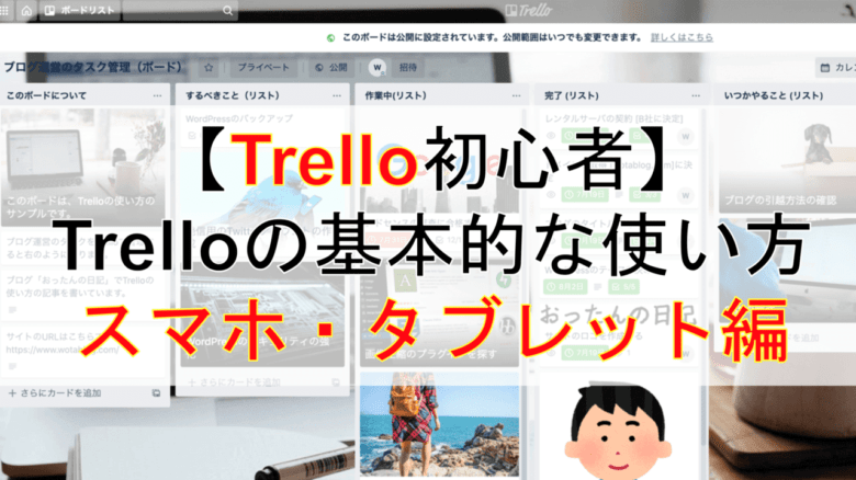 trello_smart_phone_icatch
