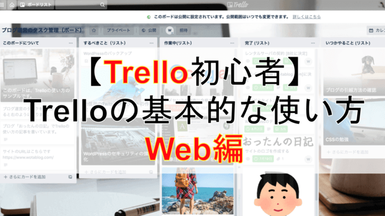 trello_web_icatch
