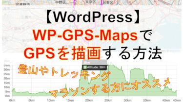【WordPress】GPSの位置情報を地図に表示させるにはWP-GPX-Mapsが簡単でおすすめ