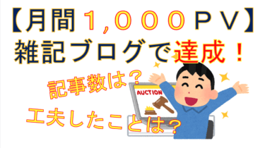 【月間1,000PV突破】初心者雑記ブログで工夫した3つのこと