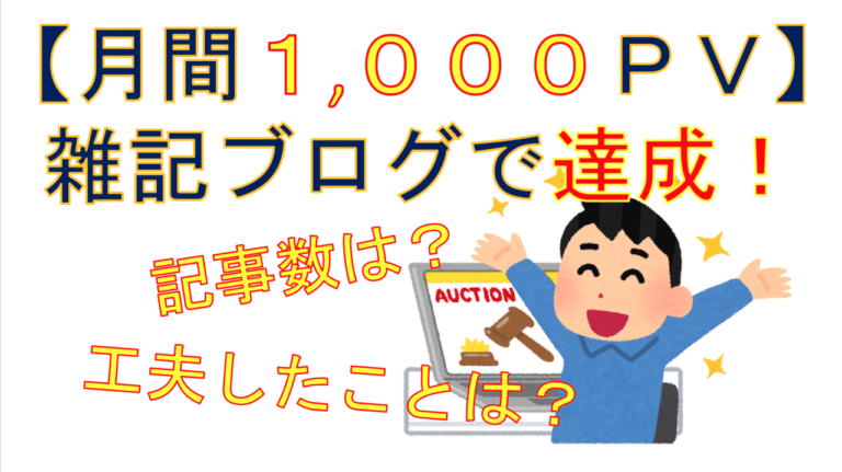 1000pv_icatch