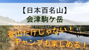 【日本百名山】キャンプも登山も楽しめる!尾瀬の会津駒ケ岳