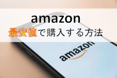 【Amazonの最安値】Keepaで価格変動を見て格安購入しよう!