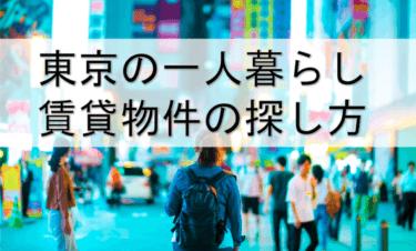 【東京の一人暮らし】20代独身男性が賃貸を探すときの5つのポイント