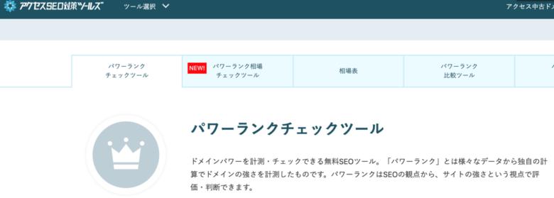 Domain_power