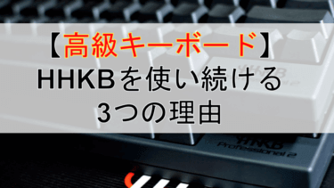 HHKB_icatch