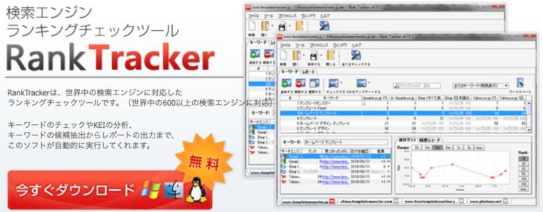 RankTracker