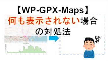 【WordPress】WP-GPX-Mapsの地図が白くなって何も表示されないときの対応策