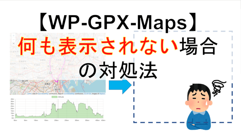 WP-GPX-Maps_issue_icatch