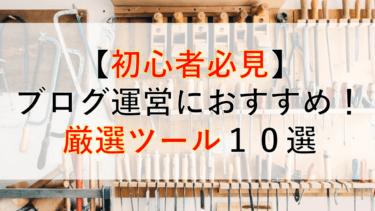 blog_tool_icatch