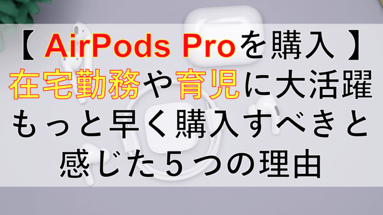 Air_Pods_Pro_icatch