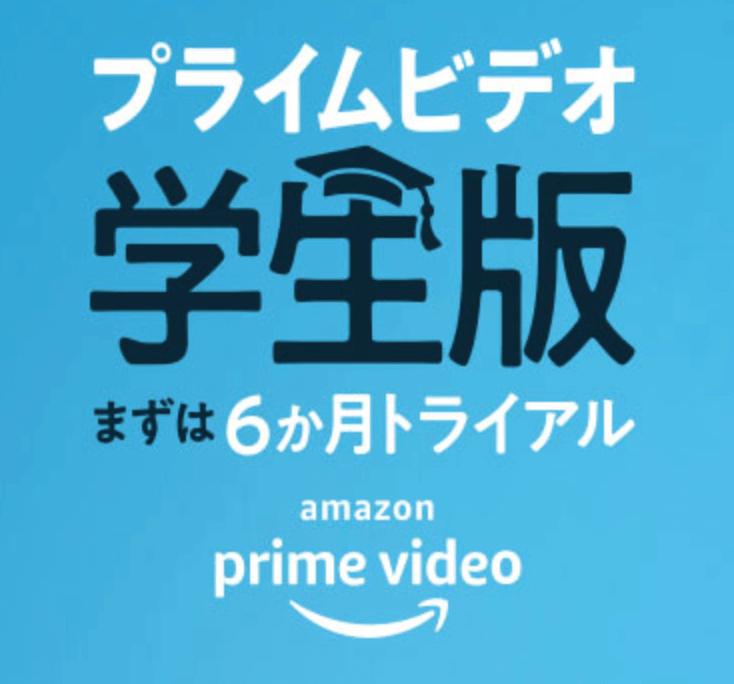 プライムビデオ「学生版」まずは6か月トライアル!