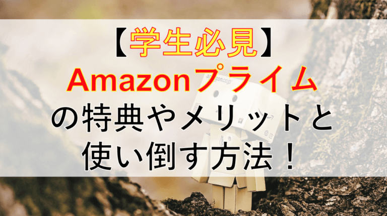 Amazon_Prime_icatch