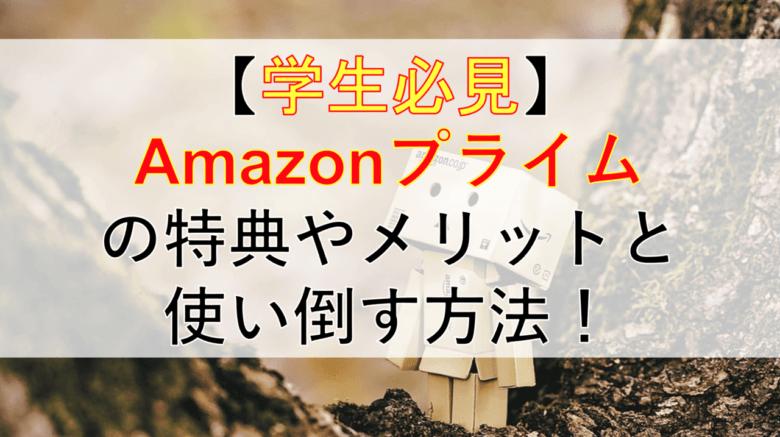 Amazon_Prime_icatch