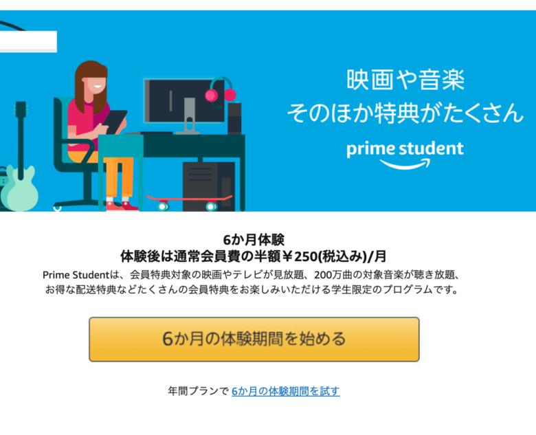 【6か月無料体験】 Amazon Prime Student を始めよう!