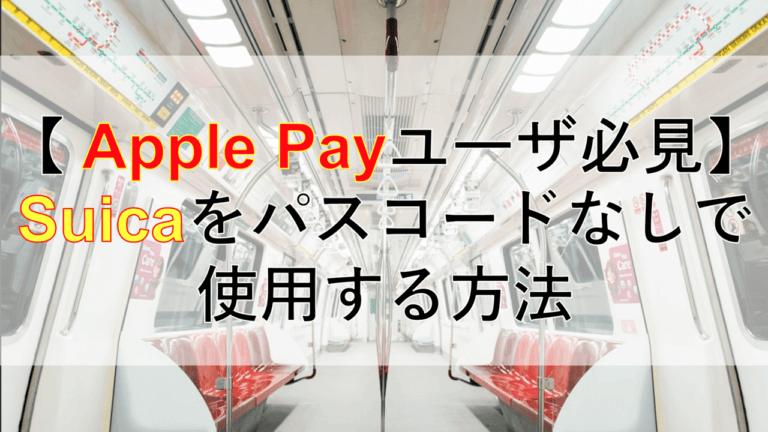 Applepay_Suica_icatch
