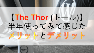 The_Thor_icatch