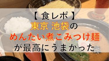 【食レポ】池袋の明太子つけ麺『元祖めんたい煮こみつけ麺』が絶品だった!
