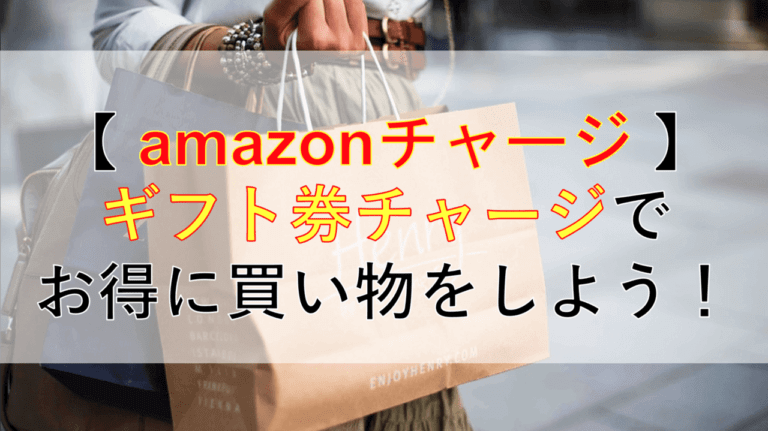 amazon_charge_icatch