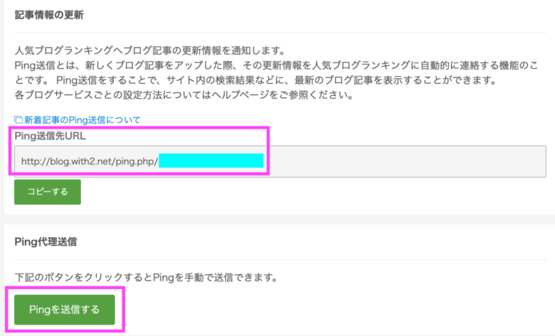 blog_ranking_02