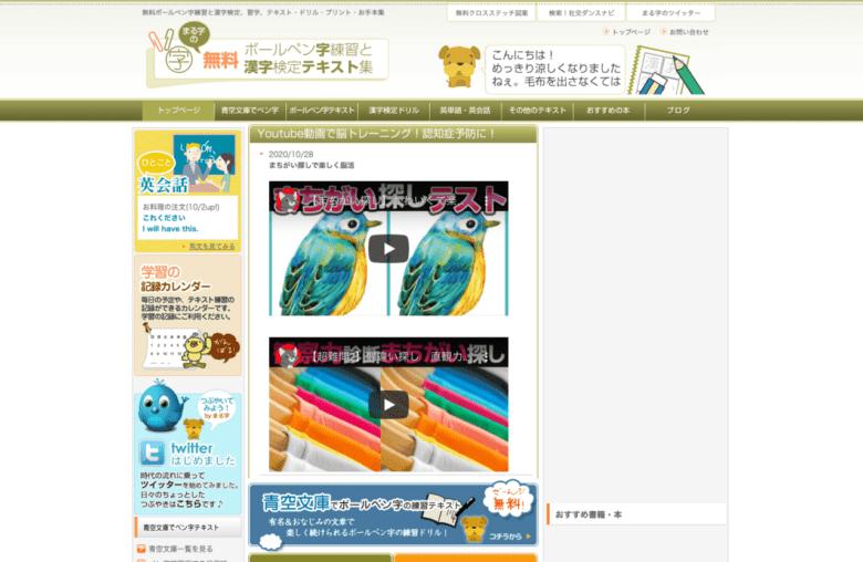 まる字の無料ボールペン字練習と漢字検定テキスト集