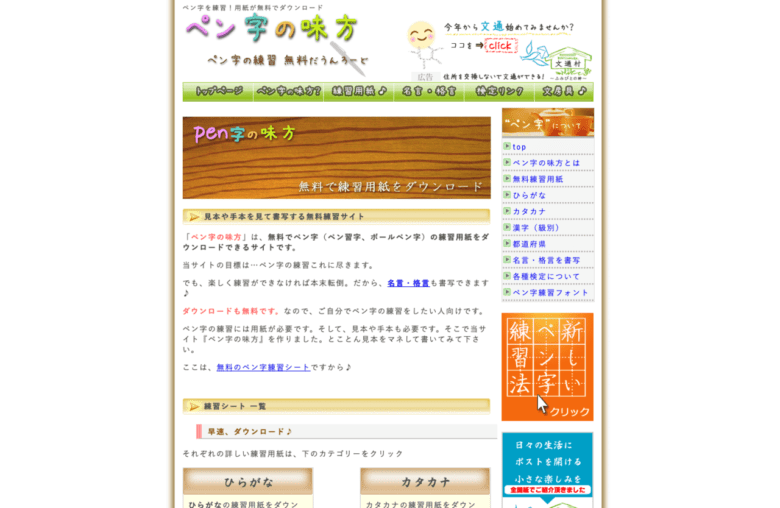 http://www.penji-mikata.com/