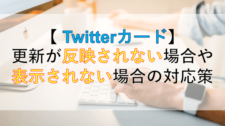 Twitter_card_icatch