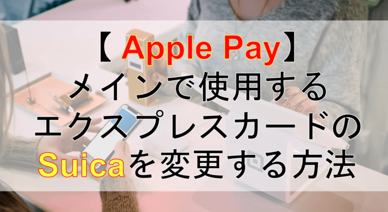 iPhone_Apple_Pay_ExpressCard_setting_icatch