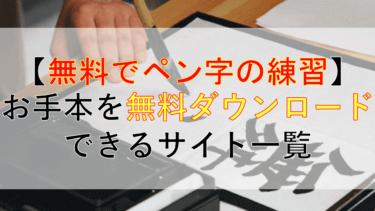 【まとめ】ボールペン習字のお手本を無料でダウンロードして美文字の練習できるサイト一覧