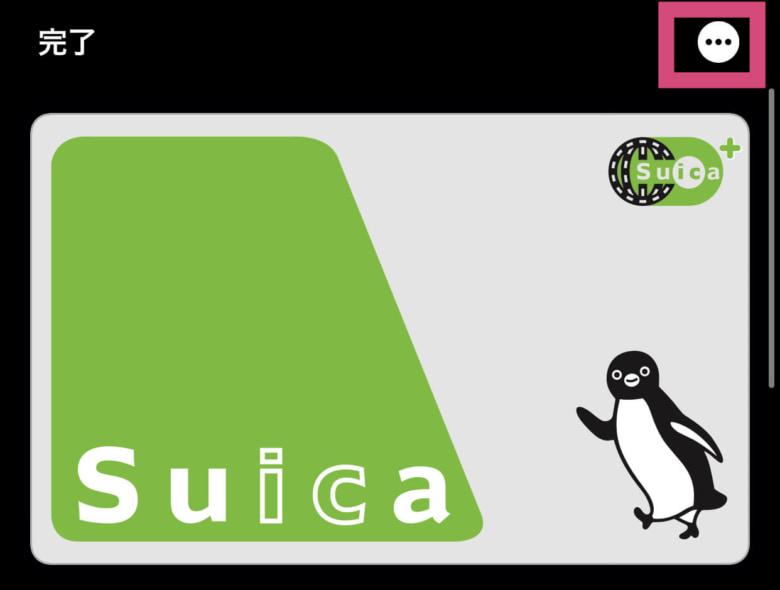 suica_no_response_03