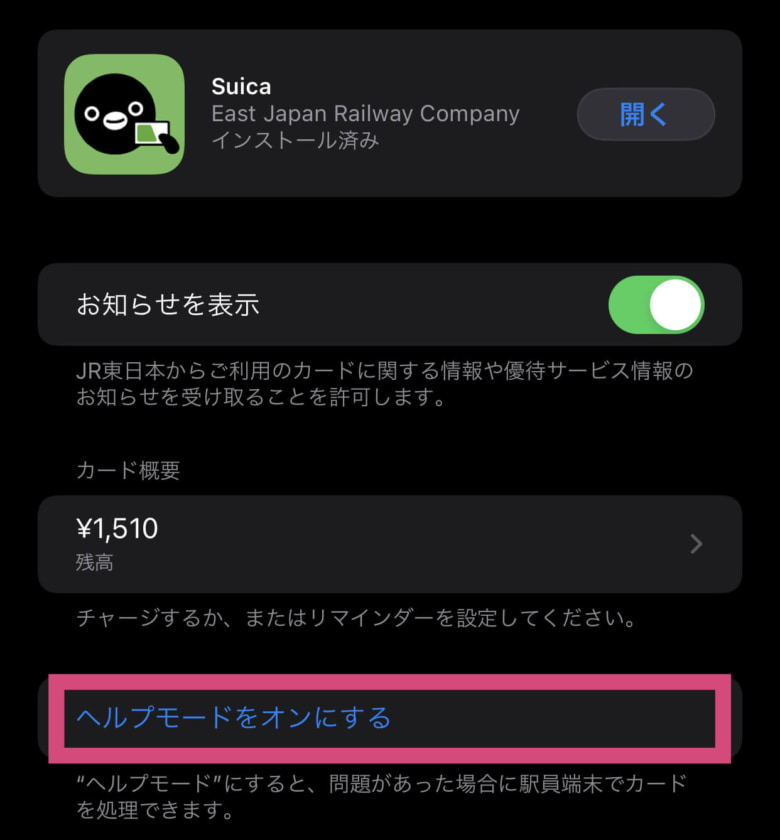 suica_no_response_04