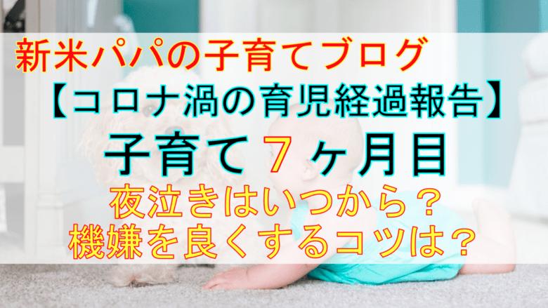 baby_0_7_icatch