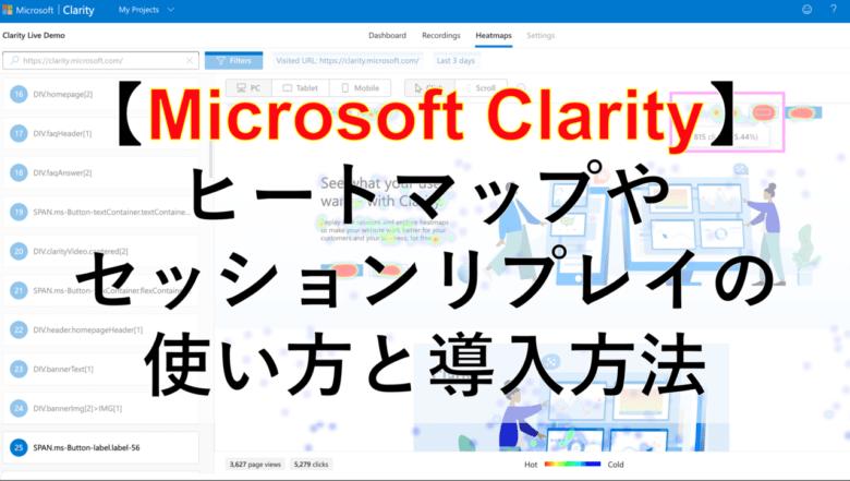 clarity_icatch