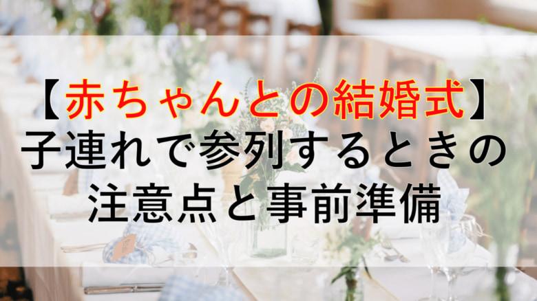wedding_icatch