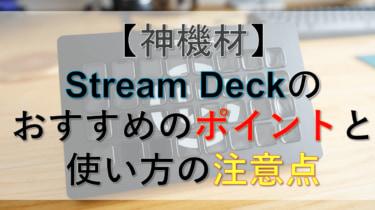 作業効率爆上げの「Elgato Stream Deck」のおすすめしたい5つのポイントと使い方の注意点